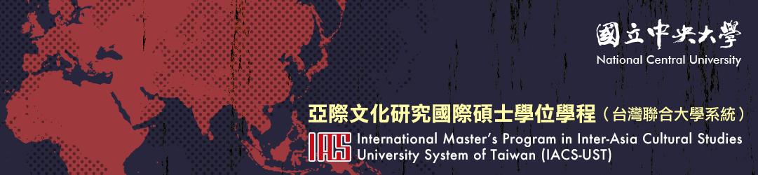 亞際文化研究國際碩士學位學程(台灣聯合大學系統)